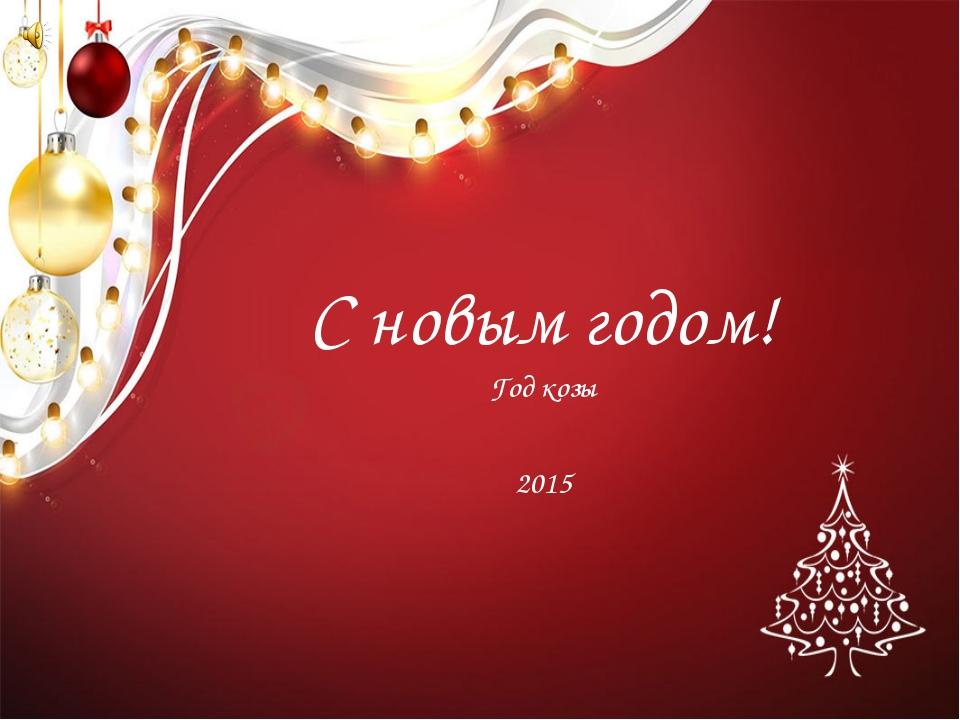 С новым годом! Год козы 2015