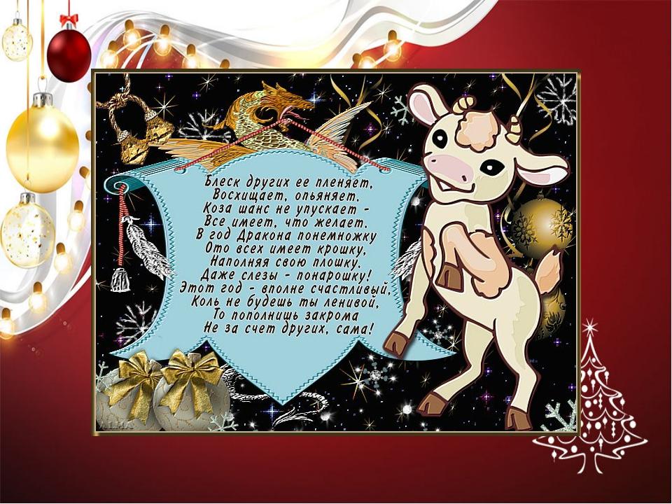 местном поздравления с новым годом по знакам зодиака в год крысы нем использован износостойкий