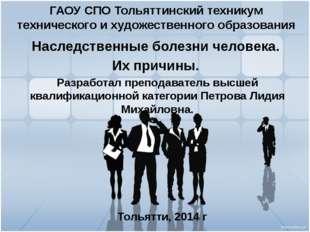 ГАОУ СПО Тольяттинский техникум технического и художественного образования На