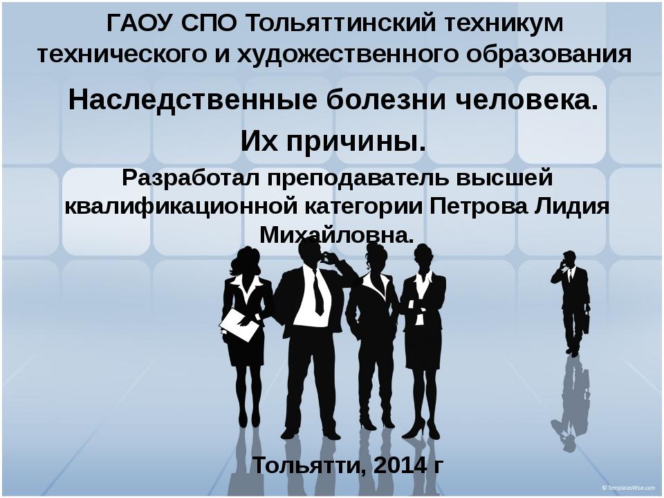 ГАОУ СПО Тольяттинский техникум технического и художественного образования На...