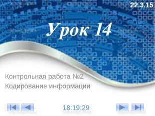 Урок 14 Контрольная работа №2 Кодирование информации