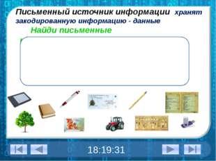 Найди письменные источники информации Письменный источник информации хранят