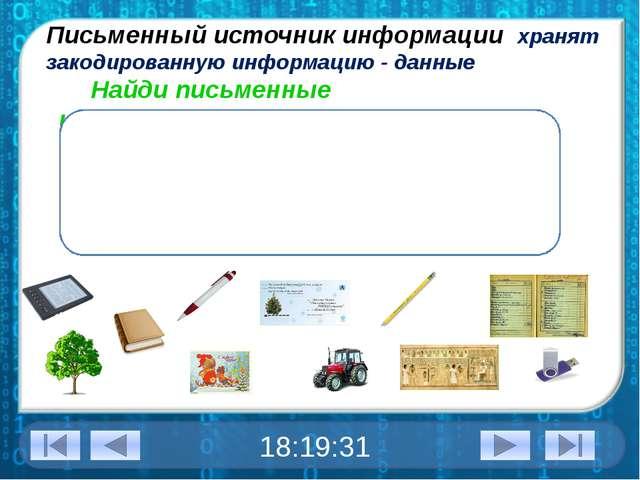 Найди письменные источники информации Письменный источник информации хранят...