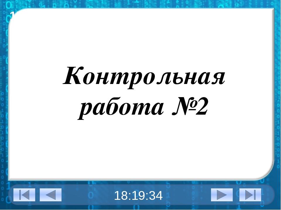 17 октября 2014 г. Контрольная работа №2