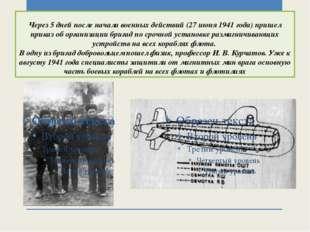Через 5 дней после начала военных действий (27 июня 1941 года) пришел приказ