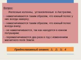 Предполагаемый ответ: 1; 2; 3; 4 Вопрос: Железные колонны, установленные в Ав