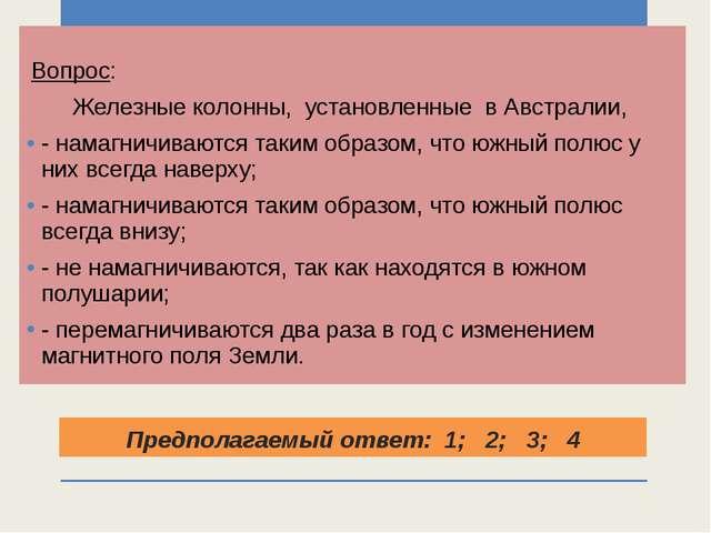 Предполагаемый ответ: 1; 2; 3; 4 Вопрос: Железные колонны, установленные в Ав...