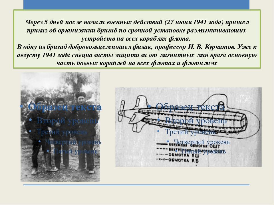 Через 5 дней после начала военных действий (27 июня 1941 года) пришел приказ...