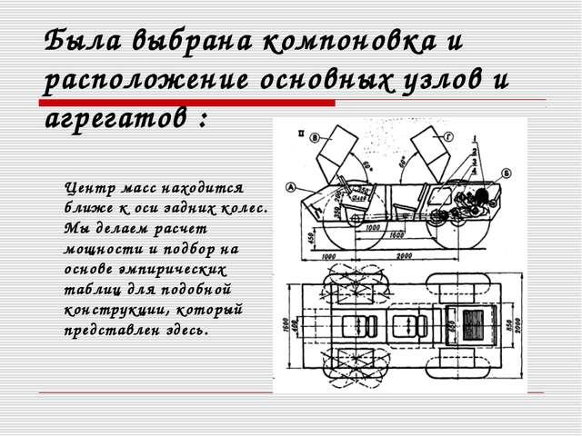 Была выбрана компоновка и расположение основных узлов и агрегатов : Центр ма...