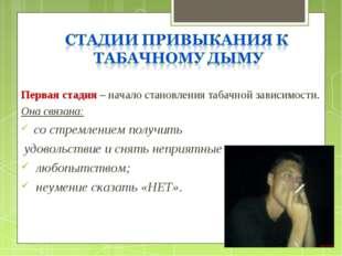 Первая стадия – начало становления табачной зависимости. Она связана: со стр