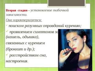 Вторая стадия – установление табачной зависимости. Она характеризуется: поиск