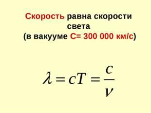 Скорость равна скорости света (в вакууме С= 300 000 км/с)