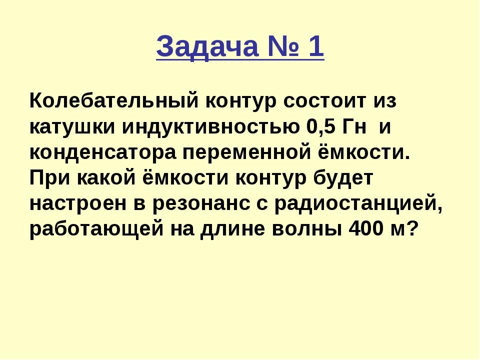 Задача № 1 Колебательный контур состоит из катушки индуктивностью 0,5 Гн и ко...