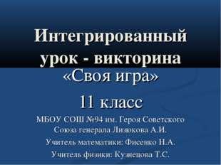 Интегрированный урок - викторина «Своя игра» 11 класс МБОУ СОШ №94 им. Героя