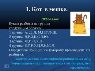 1. Кот в мешке. 100 баллов. Буквы разбиты на группы следующим образом: 1 груп