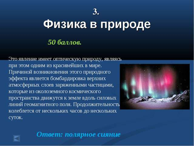 3. Физика в природе 50 баллов. Это явление имеет оптическую природу, являясь...