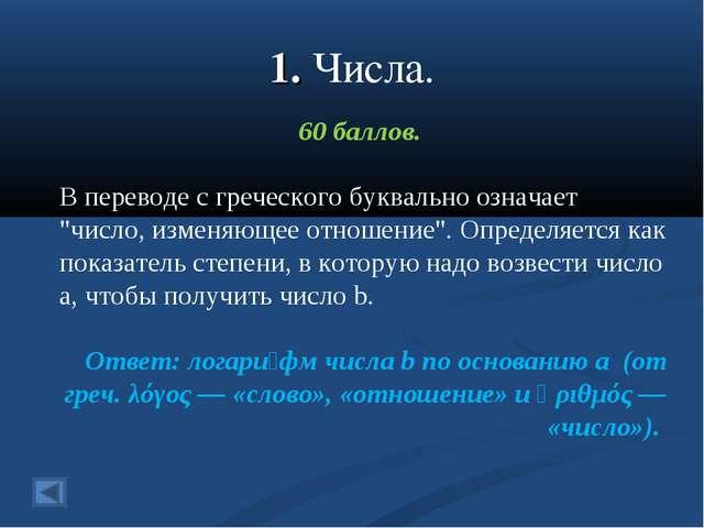 """1. Числа. 60 баллов. В переводе с греческого буквально означает """"число, измен..."""