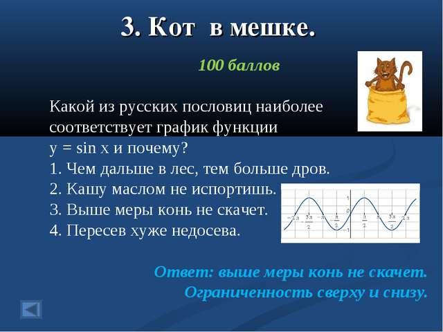3. Кот в мешке. 100 баллов Какой из русских пословиц наиболее соответствует г...