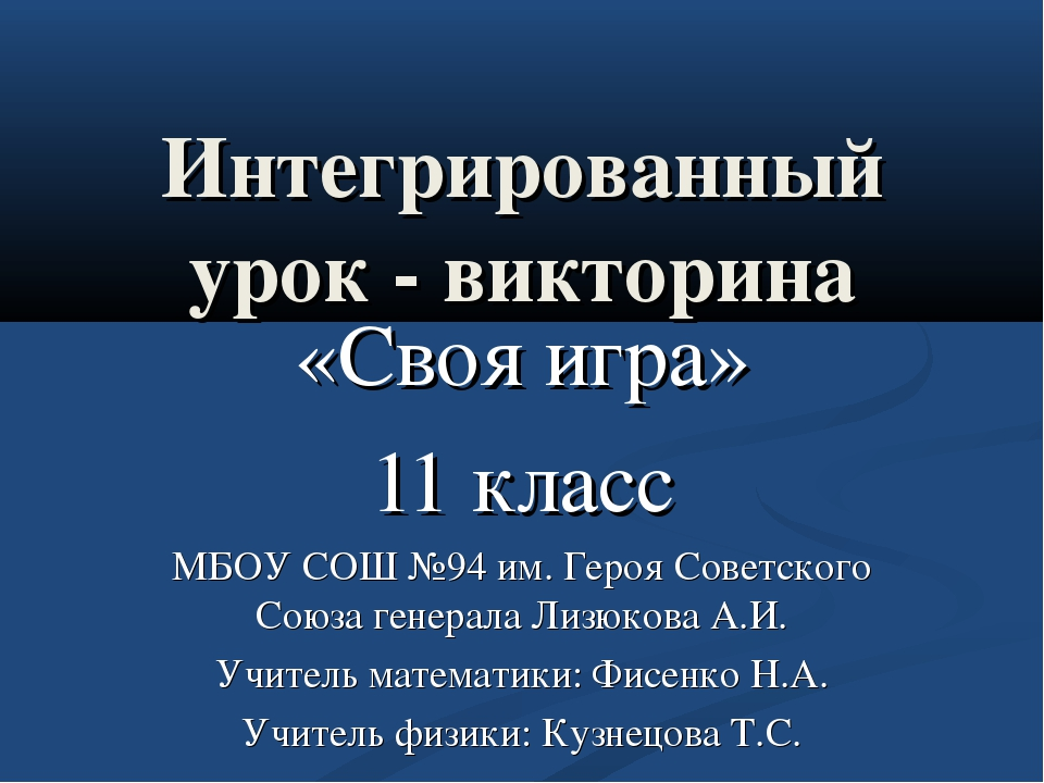Интегрированный урок - викторина «Своя игра» 11 класс МБОУ СОШ №94 им. Героя...