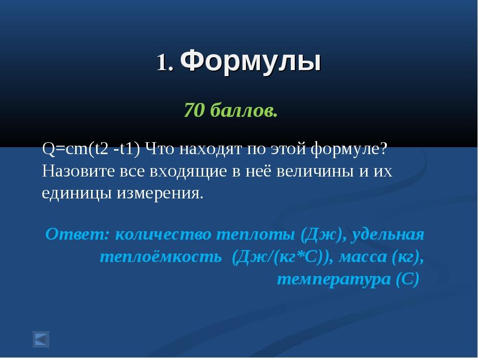 1. Формулы 70 баллов. Q=cm(t2 -t1) Что находят по этой формуле? Назовите все...