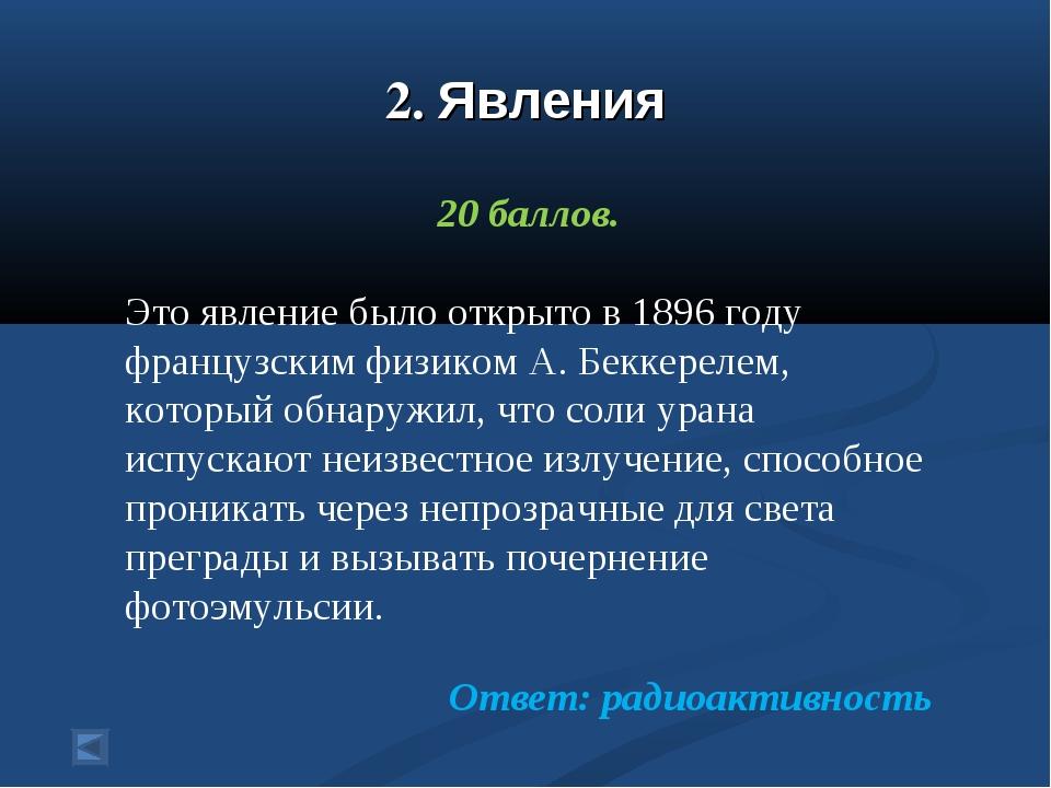 2. Явления 20 баллов. Это явление было открыто в 1896году французским физико...