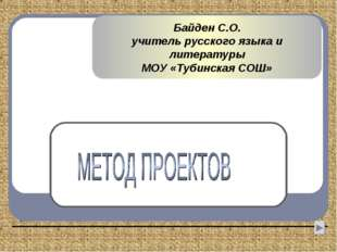 Байден С.О. учитель русского языка и литературы МОУ «Тубинская СОШ»