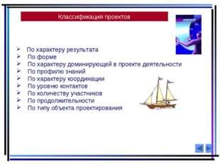 Классификация проектов По характеру результата По форме По характеру доминиру