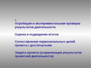 7. Апробация и экспериментальная проверка результатов деятельности Оценка и п