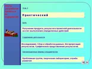 Этапы разработки проекта и их содержание П р а к т и ч е с к и й Цель Получен