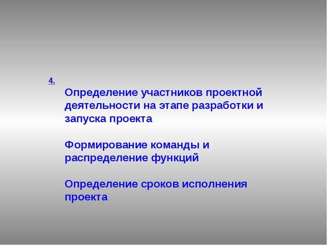 4. Определение участников проектной деятельности на этапе разработки и запуск...