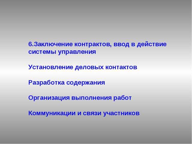 6.Заключение контрактов, ввод в действие системы управления Установление дело...