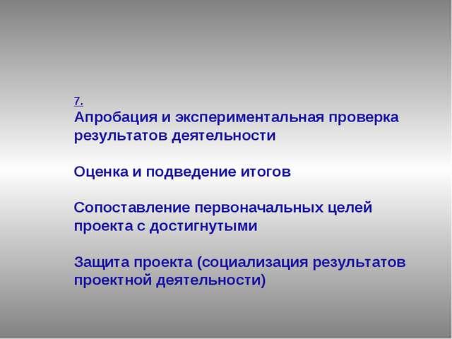7. Апробация и экспериментальная проверка результатов деятельности Оценка и п...