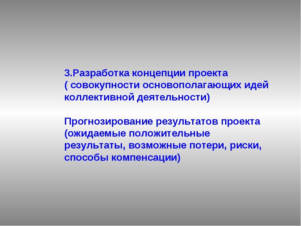 3.Разработка концепции проекта ( совокупности основополагающих идей коллектив...