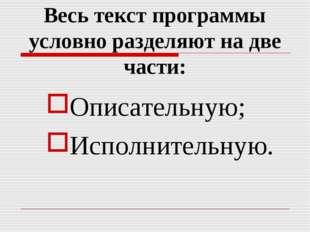 Весь текст программы условно разделяют на две части: Описательную; Исполнител