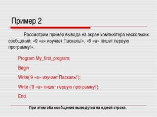 Пример 2 Рассмотрим пример вывода на экран компьютера нескольких сообщений: