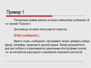 Пример 1 Рассмотрим пример вывода на экран компьютера сообщения «9 «а» изуча