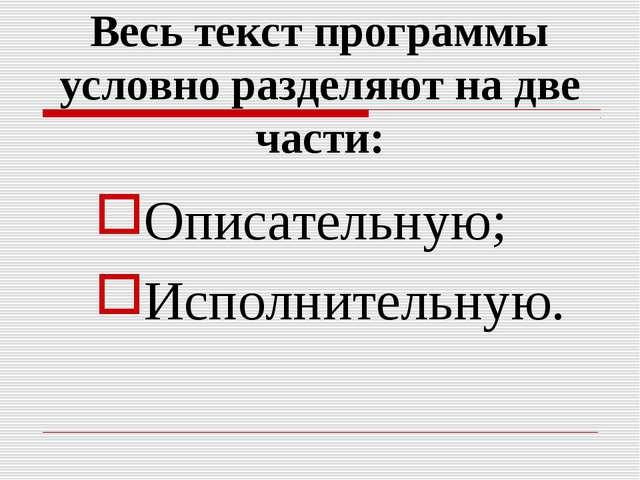 Весь текст программы условно разделяют на две части: Описательную; Исполнител...
