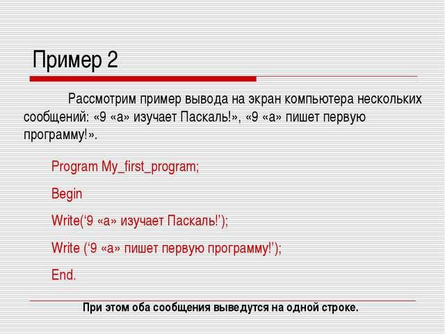Пример 2 Рассмотрим пример вывода на экран компьютера нескольких сообщений:...