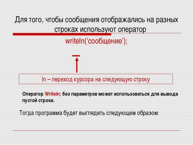 Для того, чтобы сообщения отображались на разных строках используют оператор...
