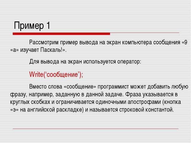 Пример 1 Рассмотрим пример вывода на экран компьютера сообщения «9 «а» изуча...