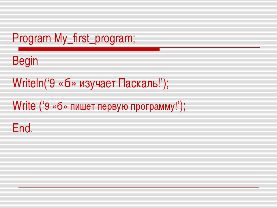 Program My_first_program; Begin Writeln('9 «б» изучает Паскаль!'); Write ('9...