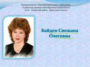 Муниципальное общеобразовательное учреждение «Тубинская средняя общеобразоват