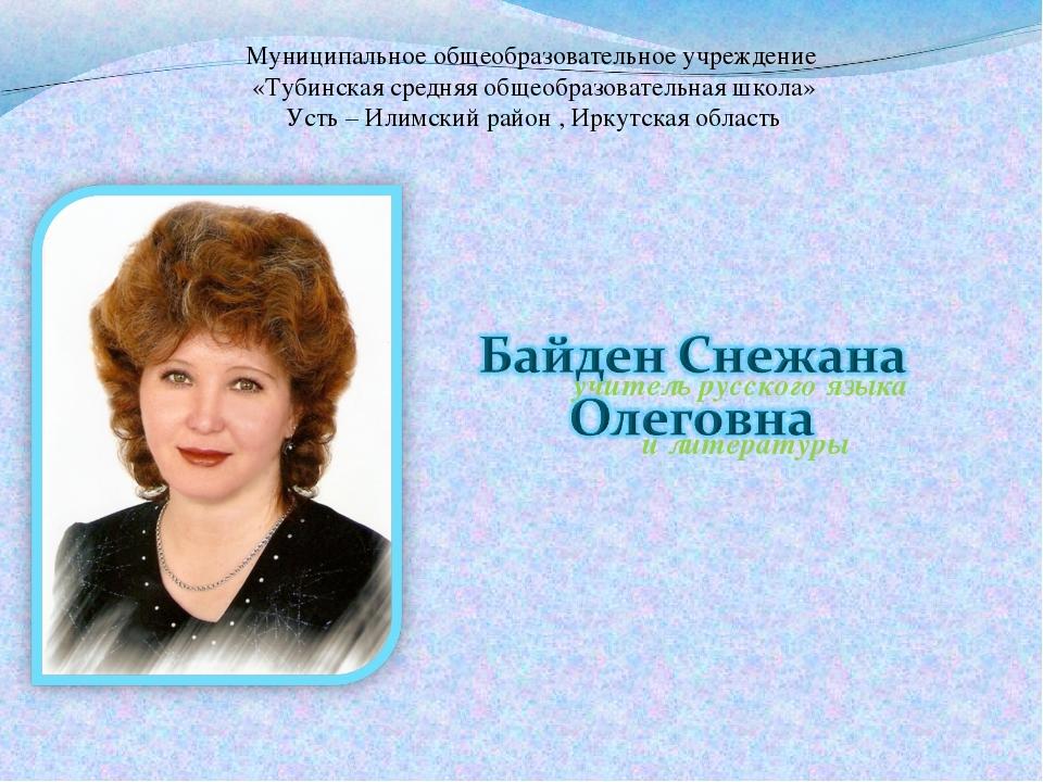 Муниципальное общеобразовательное учреждение «Тубинская средняя общеобразоват...