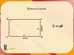 Прямоугольник S = ab ширина длина a b