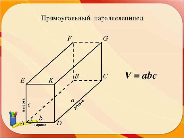 Прямоугольный параллелепипед высота длина ширина a b c V = abc