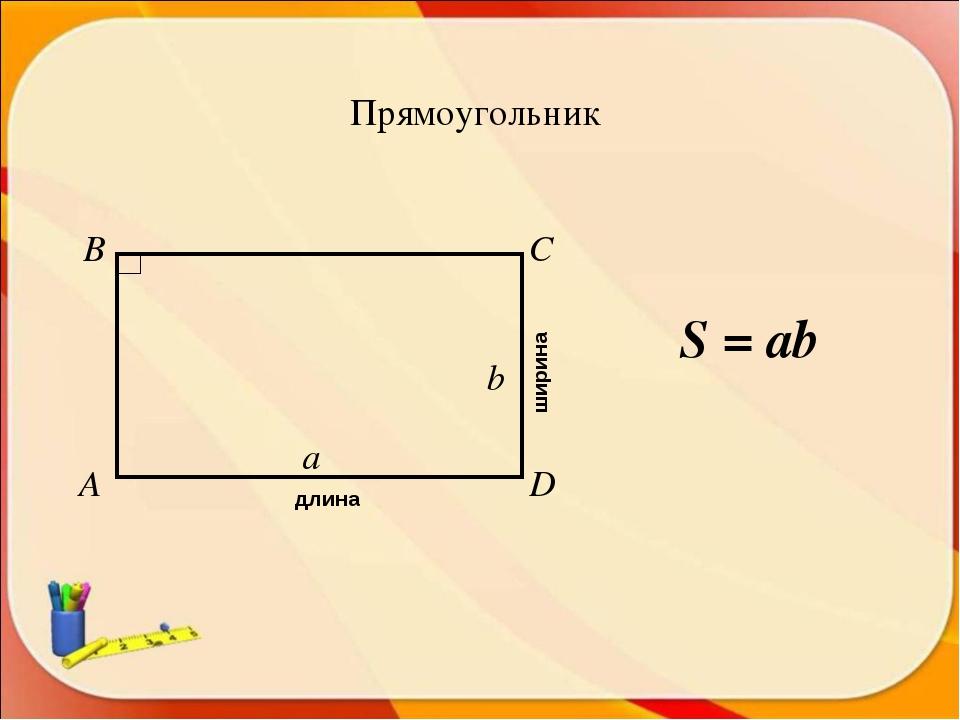 Ширина прямоугольника рисунок