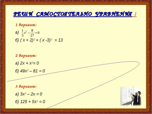РЕШИ САМОСТОЯТЕЛЬНО УРАВНЕНИЯ : 1 вариант: а) б) ( х + 2)2 + ( х -3)2 = 13 2...