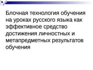 Блочная технология обучения на уроках русского языка как эффективное средство