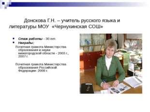 Донскова Г.Н. – учитель русского языка и литературы МОУ «Чернухинская СОШ»