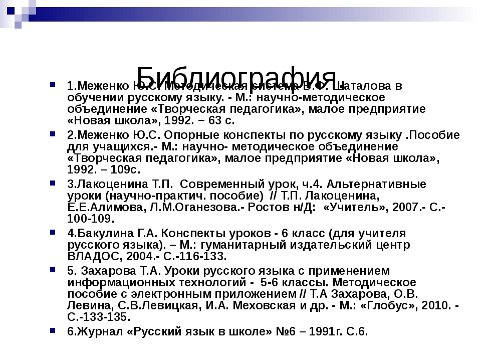 Библиография. 1.Меженко Ю.С. Методическая система В.Ф. Шаталова в обучении ру...